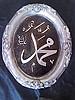 Ayetli yazı muhammed s.a.v